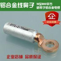 铜铝过渡端头,特价DTL-2-300铜铝合金线鼻子 乐清长管接线端子