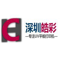 深圳市皓彩数码科技有限公司