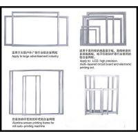 生产天津水转印网框、丝网印刷、制版铝框丝印铝框、手机屏幕印刷网框价格型号