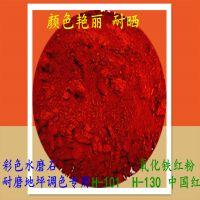 北京水磨石铜条装饰镶嵌铜条仿铜塑料分格条地坪氧化铁红粉氧化铁黄粉夜光石