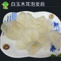 酒店白木耳 玉木耳 食用菌火锅 食材干货农产品特产 OEM 代工代发