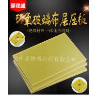 豪德盛3240环氧板环氧树脂玻璃纤维布层压板A级整张零切来图加工0.5mm-60mm