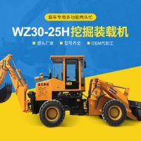 全工WZ30-25H两头忙挖掘装载机 ISO9001认证两头忙建筑工程机械
