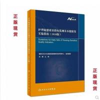 【正版现货】护理敏感质量指标监测基本数据集实施指南(2018版)作者: 么莉 人民卫生出版社