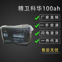 科华蓄电池精卫系列6-GFM-100-YT 12V100AH铅酸免维护蓄电池