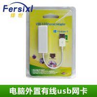USB2.0网卡转换器9700笔记本电脑外置有线网卡usb转rj45网线接口
