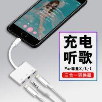 苹果7耳机转接头lightning转3.5mm 双lightning DC3.5mm音频线