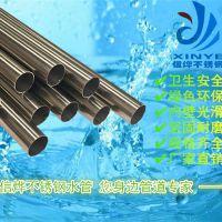 信烨304薄壁不锈钢水管生产厂家自来水管天然气管材管件保温管