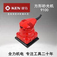KEN锐奇9100方形砂纸机掌形砂光机方磨机工业级