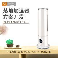 2018新款落地式加湿器模块方案 手机app控制家用空气净化机开发