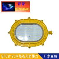 合肥|QINGHAOPAI|BFC8120LED节能防爆灯|BFC8120-30W防爆泛光灯|30W