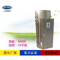 厂家直销商用热水器N=500 L V= 75kw 热水炉