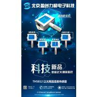 【北京盈创力和电子科技有限公司】RJ45网口式传感器厂家