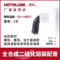耐高温导电润滑脂 电器开关接触点抗氧化防锈导电膏含炭高压导电油 HOTOLUBE