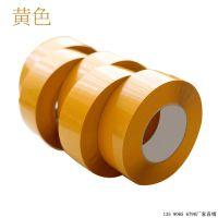 厂家供应米黄封箱胶带 佛山透明胶带厂家直销