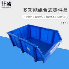 轩盛 A7组合式零件盒 五金工具盒组合式零件盒塑料盒周转盒组立式物料盒螺丝收纳盒小号