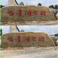 巴音湖公园黄蜡石刻字 大型公园招牌刻字石 黄蜡石批发基地 天然景观石厂家