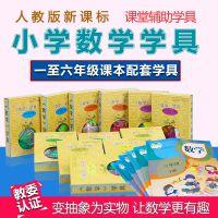 儿童数学算术教具数学学具盒数数小棒计数器小学人教版教科书配套辅助学具1-6年级学具盒