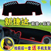 新捷达避光垫仪表台防晒垫中控台遮阳垫隔热防反光防尘