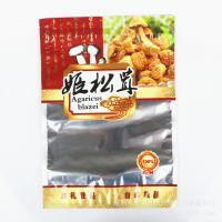 500克姬松茸包装袋新款密封自封袋子送礼佳品食品塑料袋批发