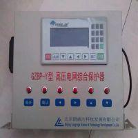朗威达GZBP-Y型高压电网综合保护器运行维护