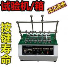 车载播放器摇控器按键电子词典蓝牙耳机8工位按键寿命试验机
