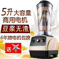 厂家直销5L大容量商用豆浆机破壁料理干磨粉早餐奶茶榨果汁机碎冰