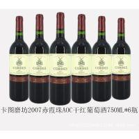 法国卡图磨坊2007赤霞珠AOC法国原瓶干红葡萄酒750ML*6瓶整箱批发
