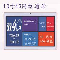 10寸 Android 4G全网通平板电脑 四核16GB 工厂定制直销批发