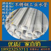 304不锈钢工业管|耐腐蚀工业专用不锈钢管 大口径工业管