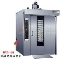 赛思达热风旋转炉NFX-16Q燃气型16盘厂家直销烘焙设备 月饼店专用