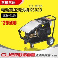 OJER欧洁 K5023工商业移动式高压清洗机河北供应,大压力清洗机