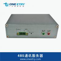 一川科技 485通讯服务器 方案开发公司