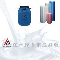 保护膜压敏胶水_铝合金型材不锈钢保护膜胶水_厂家直销