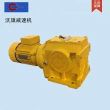斜齿轮蜗杆变速箱SF67-Y4-4P-15.32-M3-180°-A齿轮减速机 沃旗