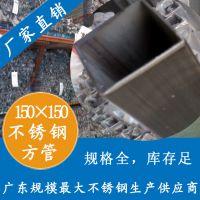 厚壁不锈钢方矩管厂直销 大口径不锈钢管材 304不锈钢方管150*150