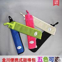 深圳厂家生产工银专用包乐器包加厚鼓棒袋鼓槌包