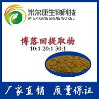 博落回提取物 10:1比例提取  天然植物提取博落回粉 优质原料粉