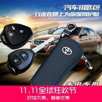 丰田真皮钥匙包专用汽车凯美瑞卡罗拉锐志霸道威驰长款直板钥匙套