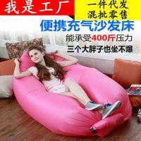 户外便携式懒人口袋沙发空气沙发床 快速充气旅行午休睡袋