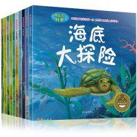儿童书绘本书籍全套10册奇妙的科学海底世界海底大探险绘本