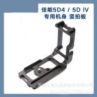 佳能 5D3 5D4机身专用L型快装板 竖拍板 云台三脚架单反