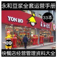 中式快餐简餐店 连锁餐饮管理运营经营培训制度开店设计手册