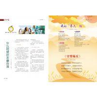 企业画册定制,期刊印刷,期刊设计,宣传册海报设计印刷