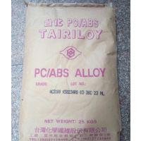 TAIRILOY AC3100,阻燃PC/ABS台湾台化AC3100