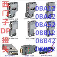 西门子Profibus DP接插头 总线连接器6ES7 6ES7972-0BA12-0XA0