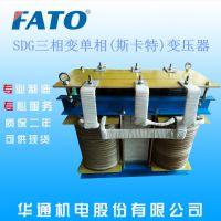 上海促销FATO华通SDG-40KVA斯卡特三相变单相变压器 (三相380V/单相220V)-