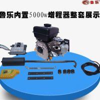 增程器厂家定转子直销里程增加器车载充电宝充电器电动车用鲁乐增程器