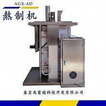 药厂专用 220V AGX-AD-75膏药熬制机 膏药机