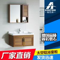 XNS-80272太空铝浴室柜洗手盆卫生间洗脸盆柜卫浴面盆柜洗漱台